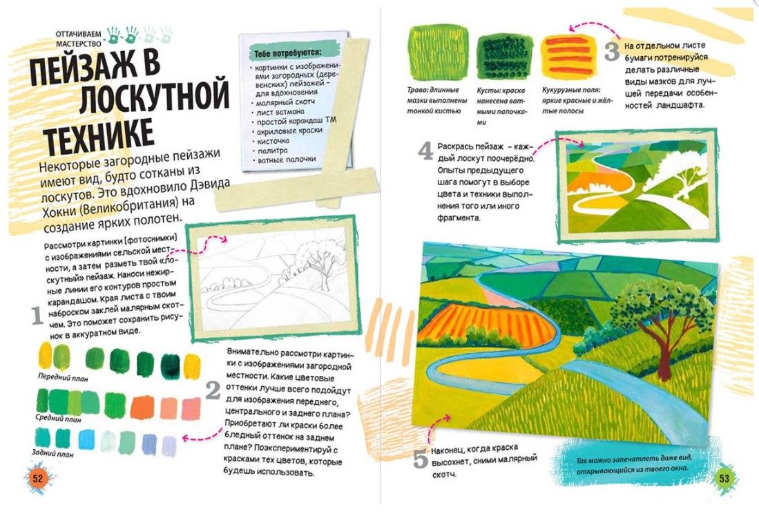 пейзаж в лоскутной технике книга для детей