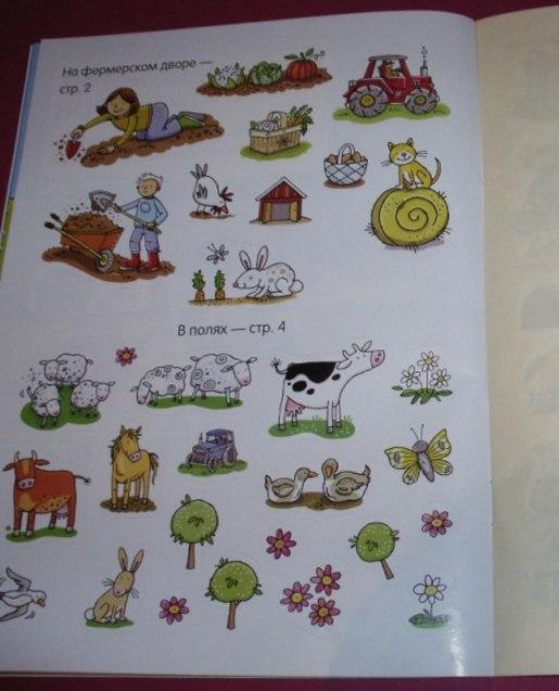 детская книга с наклейками про животных