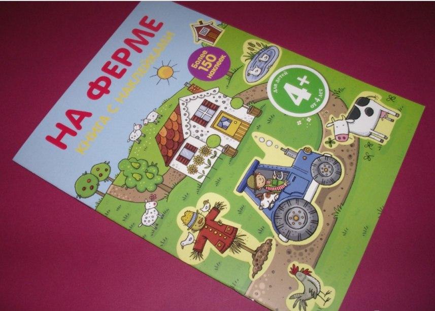 красивые наклейки для детей книжка