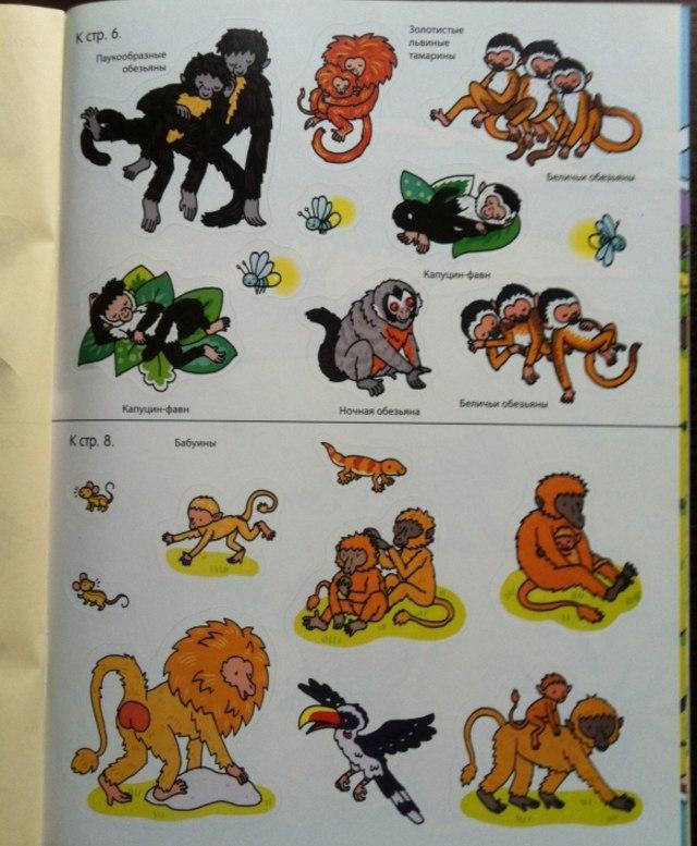 необычная книга для девочки наклейки ферма животные обезьяны