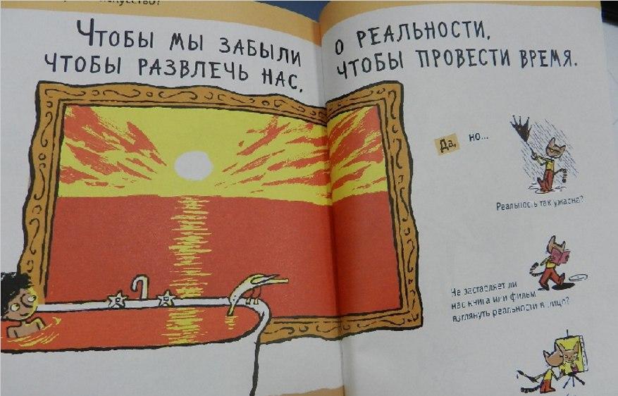Купить книгу об искусстве для детей