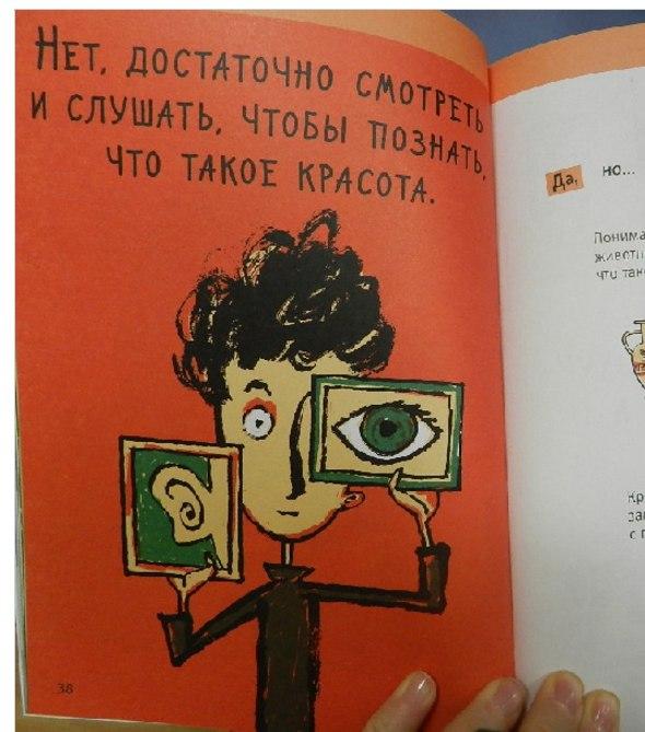 Книга психология для детей