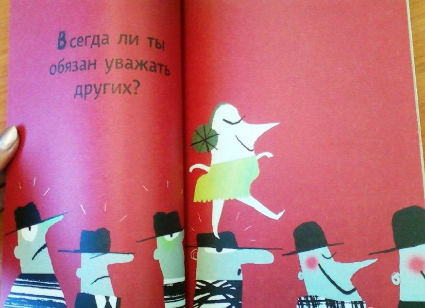 Купить книгу про отношения по психологии для детей