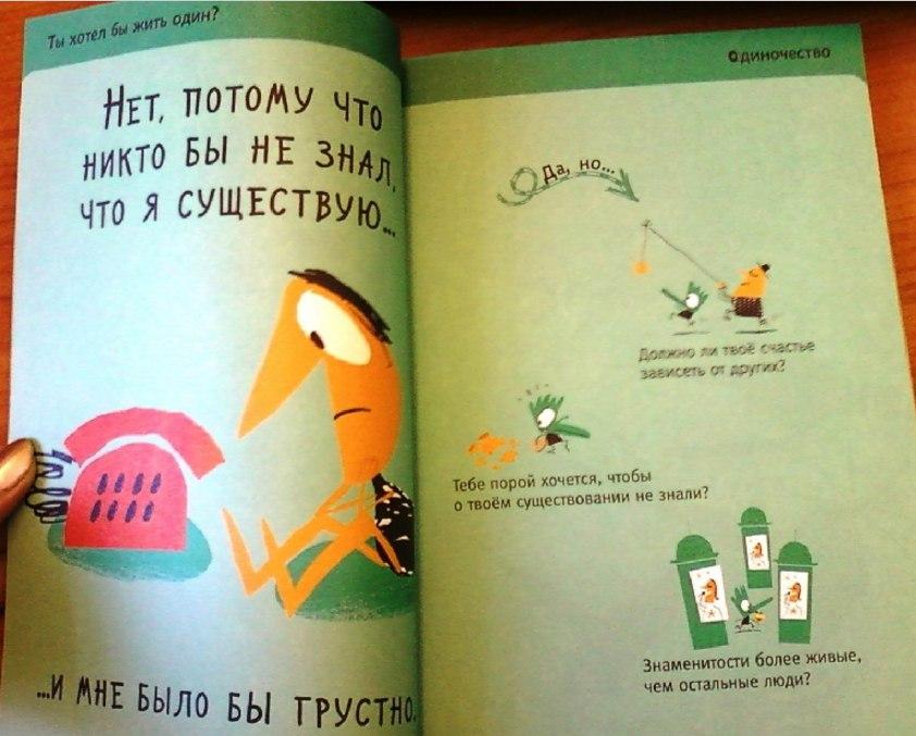 детская книга по психологии философии про отношения