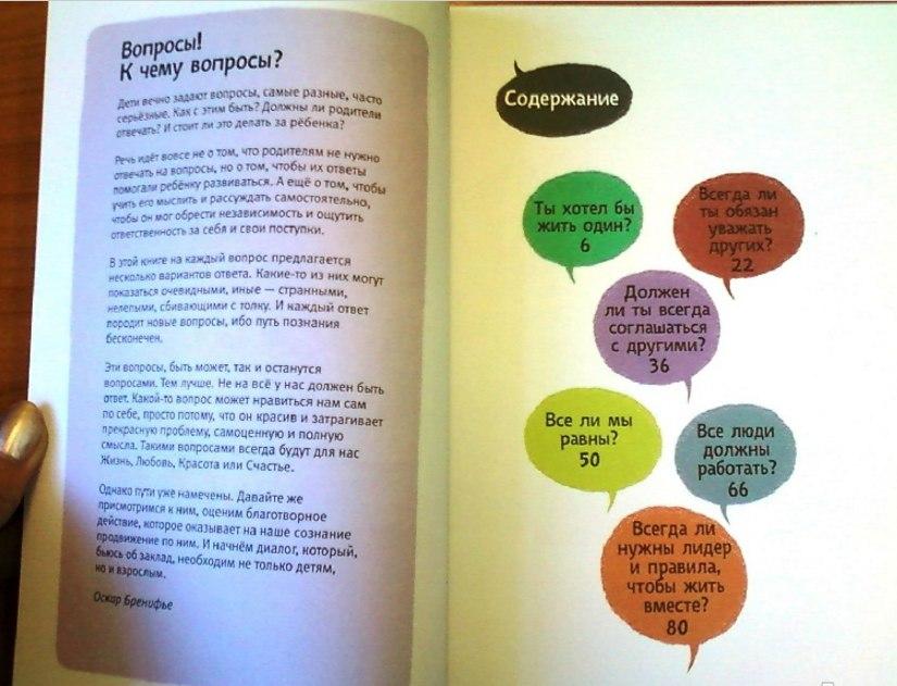 Книга психология для детей про отношения