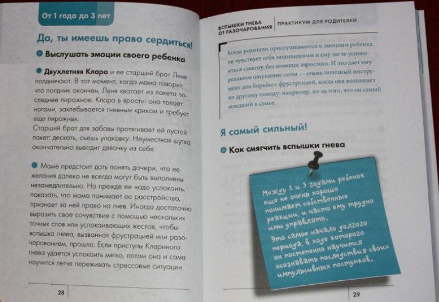 психология для ребенка и его родителей книга