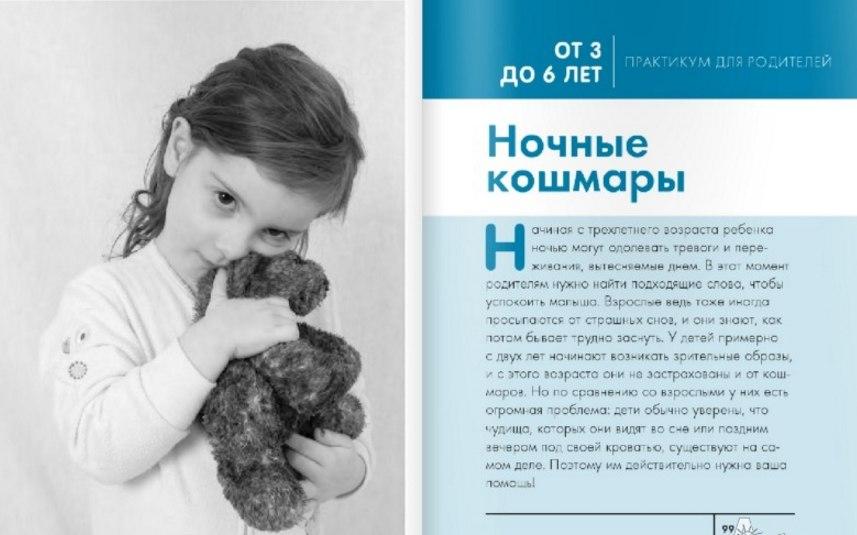 психология для ребенка и его родителей книга про сон ребенка