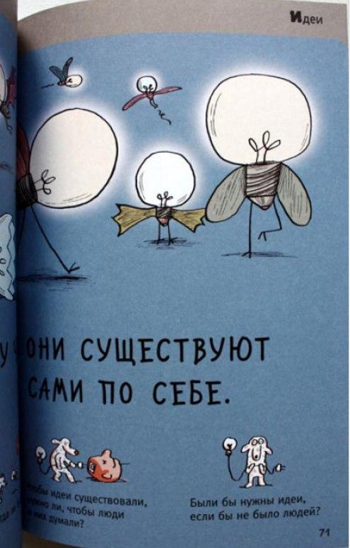 что такое знание книга для ребенка