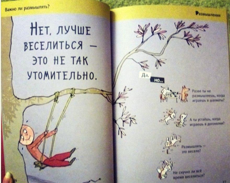 детская книга по психологии философии знание