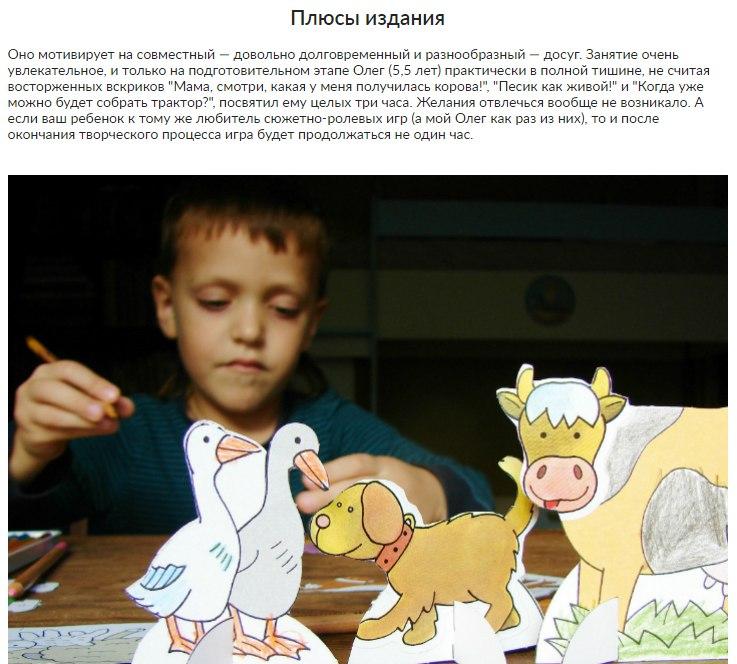необычная книга для девочки и мальчика наклейки ферма животные дом из бумаги
