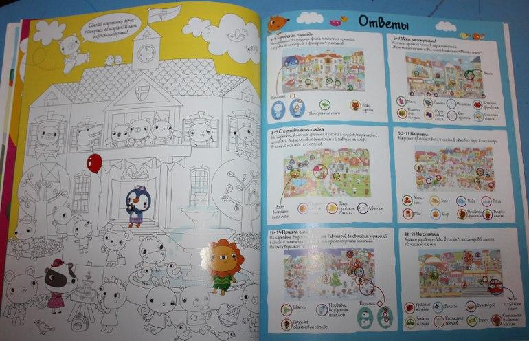 детская книга с наклейками про животных и жизнь в городе