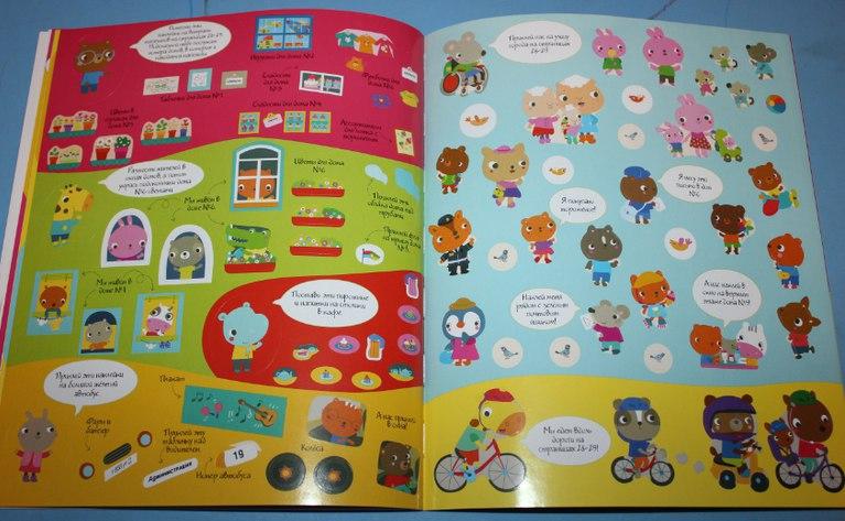 необычная книга для девочки и мальчика наклейки город животные