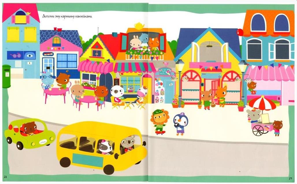 красивые наклейки для детей книжка игра про город и животных