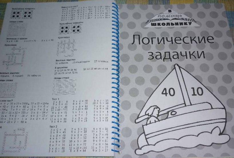 детская книга с заданиями по математике занимательная математика