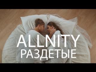ALLNITY - Раздетые (премьера клипа, 2017)