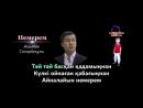 Немере Казахский клип