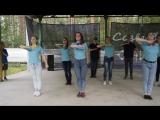 вожатский танец на танцевальную фиесту от хореографа Елены Олеговны