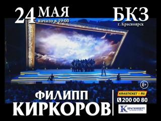 Киркоров - шоу
