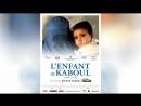 Дитя Кабула (2008) | Kabuli kid