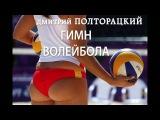 ДМИТРИЙ ПОЛТОРАЦКИЙ - ГИМН ВОЛЕЙБОЛА