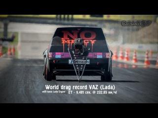 Артём Демихов / Ваз 2108 Tuning Life / ET - 9.481 сек (World drag record)