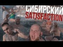 СИБИРСКИЙ SATISFACTION CHALLENGE В ПРОРУБИ