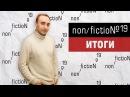 ЯРМАРКА NON/FICTION 2017: ИТОГИ И ВПЕЧАТЛЕНИЯ