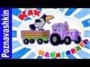 Как нарисовать ГУСЯ из мультика едет трактор по полям Синий трактор
