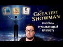 Величайший Шоумен - ЛУЧШИЙ саундтрек ЧУЖИХ песен The Greatest Showman