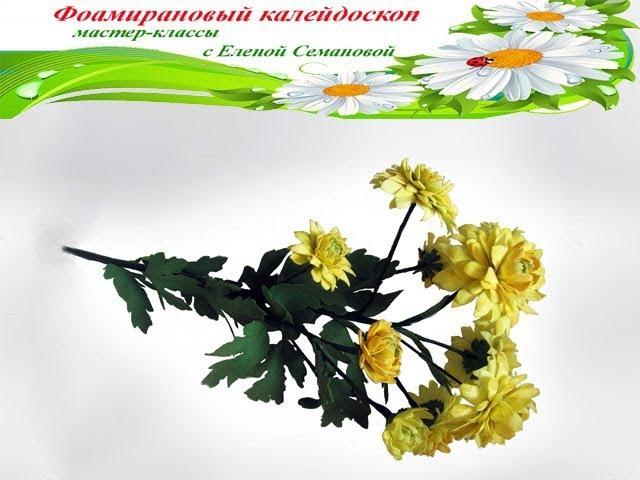 Хризантема кустовая. МК Елены Семановой