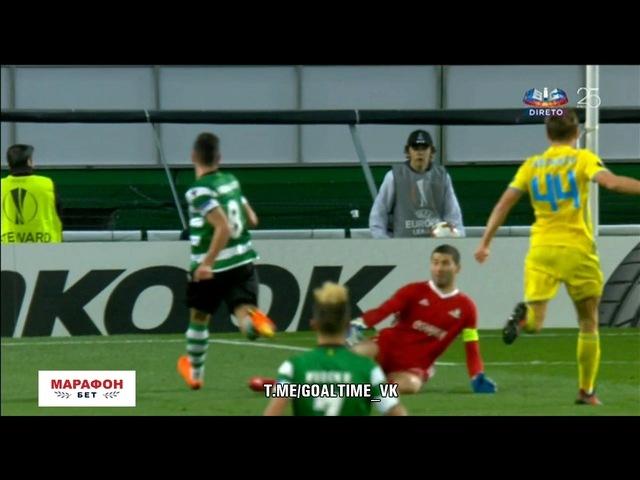 Спортинг - Астана. Обзор матча. Лига Европы.