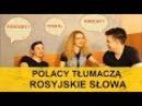 Polacy tłumaczą rosyjskie słowa Как поляки понимают русские слова