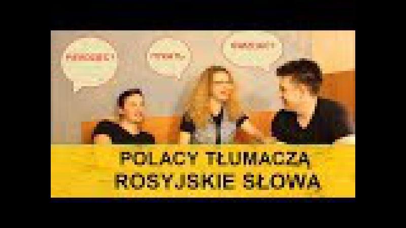 Polacy tłumaczą rosyjskie słowa Как поляки понимают русские слова?