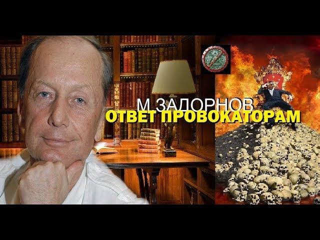 Михаил Задорнов Ответ провокаторам