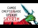 Skyrim - САМОЕ СМЕРТЕЛЬНОЕ ОРУЖИЕ Бритва Мерунеса!