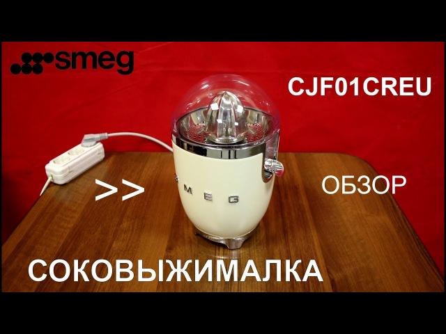 Соковыжималка Smeg CJF01CREU - ОБЗОР