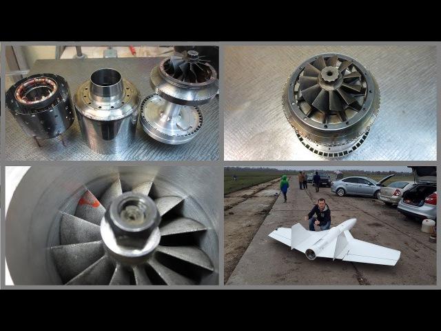 От постройки Турбореактивного двигателя до полета - всего один шаг