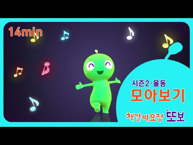 영어 노래와 율동 | 시즌 2 하이라이트 모아보기 | 책갈피 요정 또보 시즌 2 | 키즈4