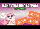 24/7 СКРИПТ НАКРУТКА ИНСТАГРАМ / ЛАЙКИ / ПОДПИСЧИКИ INSTAGRAM