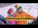 Снегопад в Киеве – Лучшие зимние шутки – Дизель Шоу ЮМОР ICTV