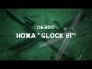 Обзор ножей. Нож Глок. Glock 81 |Наука Побеждать|