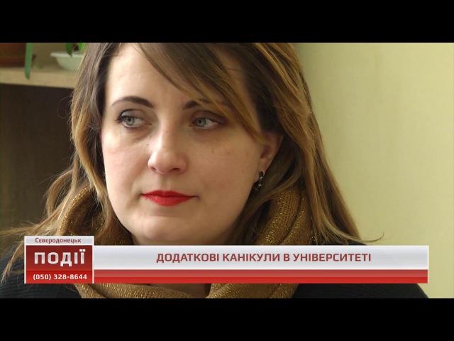 Канікули до весни в Східноукраїнському національному університеті ім. Даля