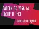 RX Vega 64: потенциал 2.0. Полный обзор и тест