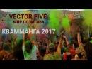 Vector Five Мир позитива Праздник красок Квамманга 2017