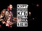 Курт Карабин - КГБ Точка Звука 9.02.18