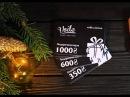 Подарочные карты VOILE в кожаном картхолдере