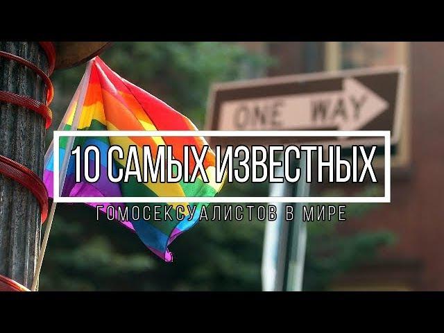 10 Самых Извесных и Успешных Гомосексуалистов в Мире.