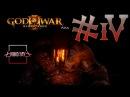 God of War 3 Remastered (God of War 3 Обновленная версия) прохождение 4