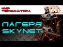 Лагеря Skynet Мир терминатора ИГРОЕД