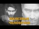 Легенды советского сыска. Железные человечки